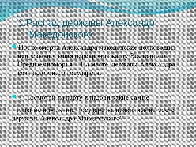 1.Распад державы Александр Македонского После смерти Александра македонские...