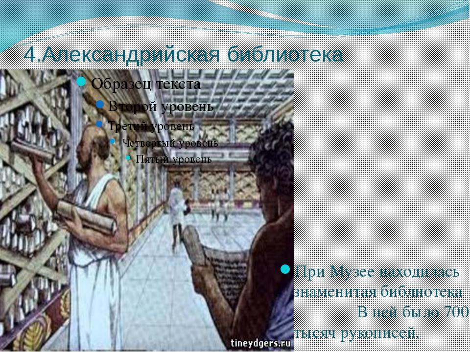 4.Александрийская библиотека При Музее находилась знаменитая библиотека В ней...
