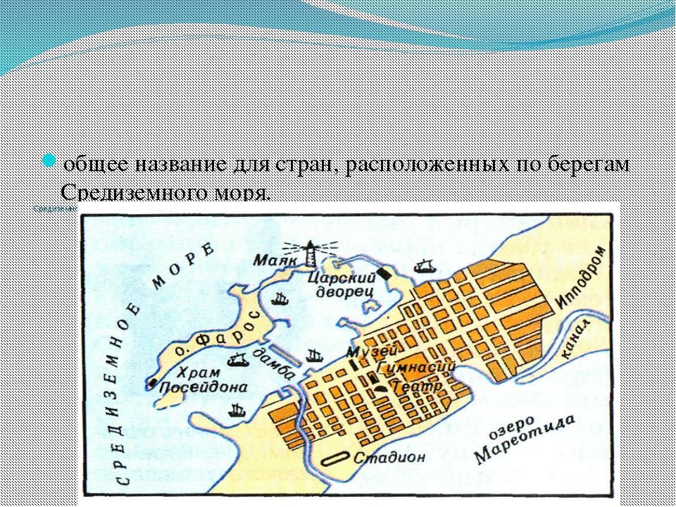 Средиземноморье- общее название для стран, расположенных по берегам Средизем...