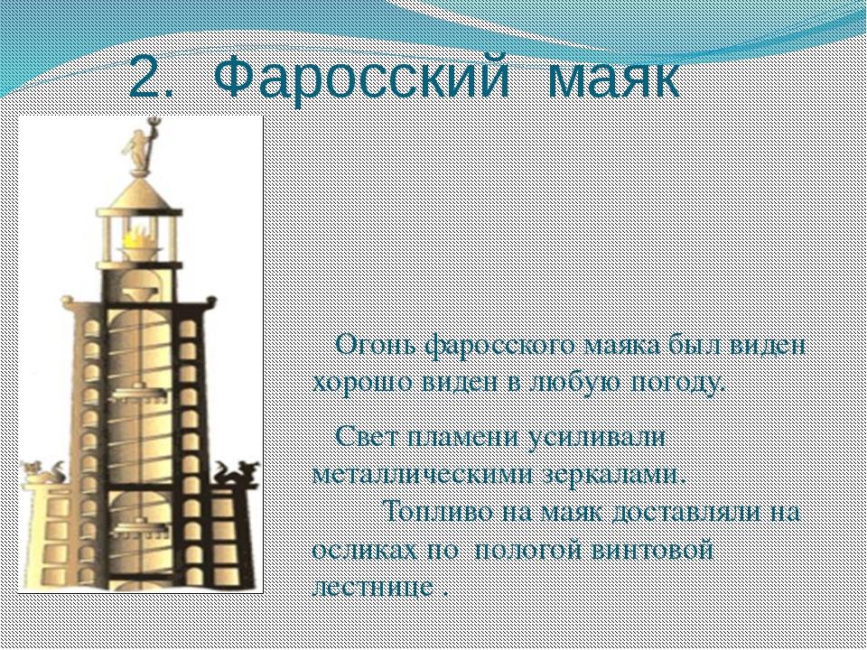 2. Фаросский маяк Огонь фаросского маяка был виден хорошо виден в любую пого...