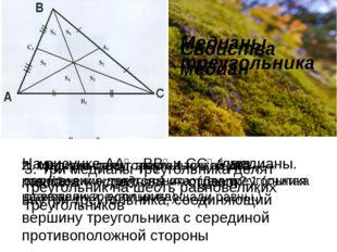 Медианы треугольника Медиа́на треуго́льника(лат. mediāna— средняя) ―отрез