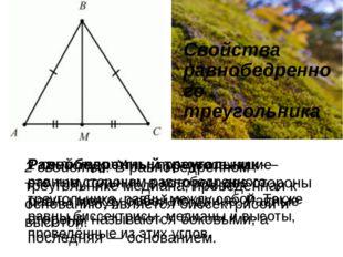 Равнобедренный треугольник— этотреугольник, в котором две стороны равны ме