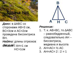 Задача №1 Дано: в ∆ABC со сторонами АВ=3см, ВС=3см и АС=2см проведена биссе
