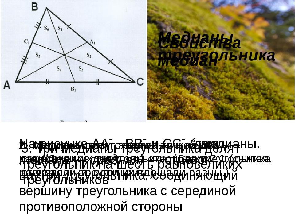 Медианы треугольника Медиа́на треуго́льника(лат. mediāna— средняя) ―отрез...