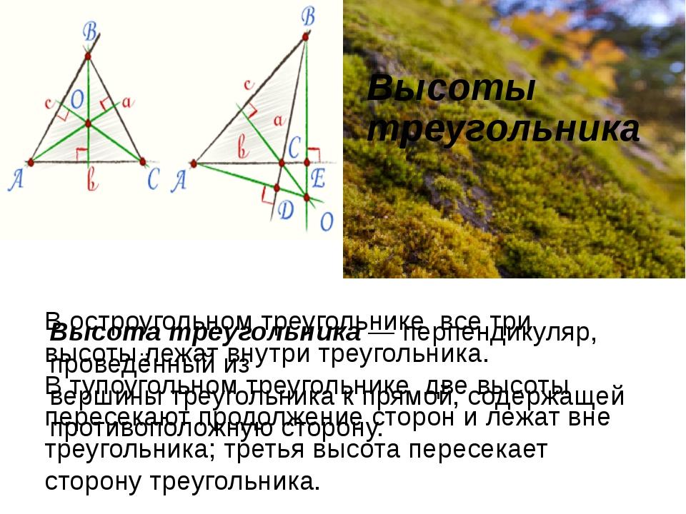 Высоты треугольника Высота треугольника—перпендикуляр, проведённый из верш...