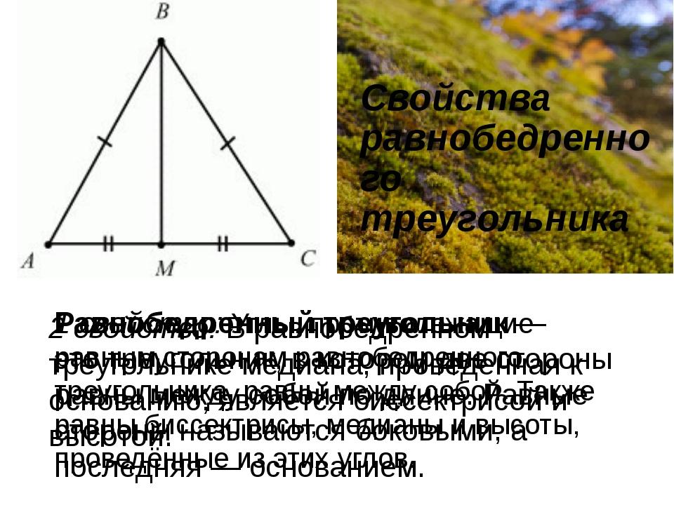 Равнобедренный треугольник— этотреугольник, в котором две стороны равны ме...