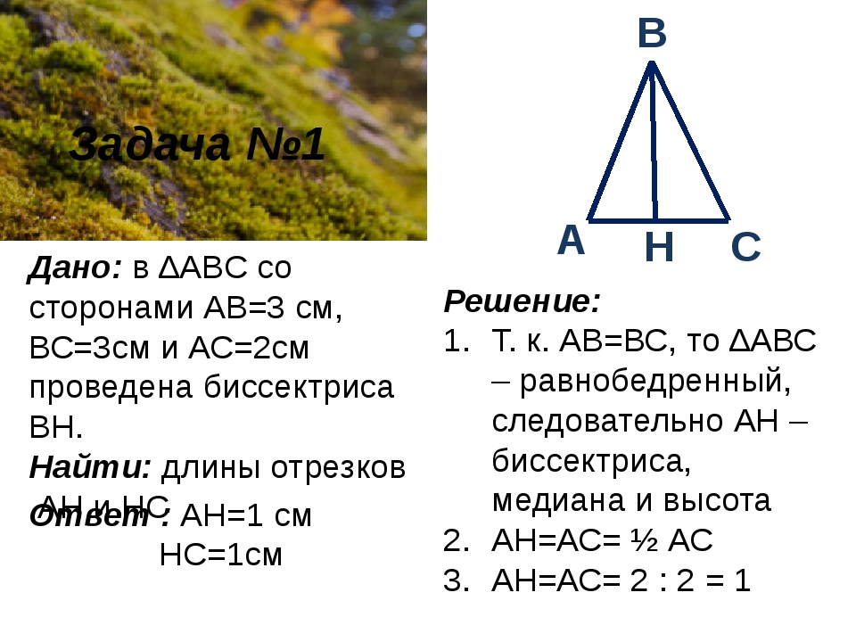 Задача №1 Дано: в ∆ABC со сторонами АВ=3см, ВС=3см и АС=2см проведена биссе...