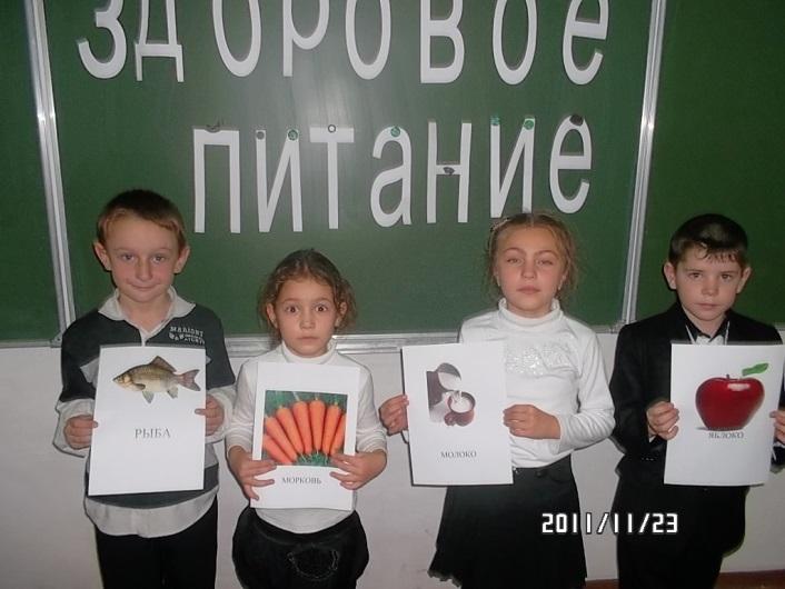 D:\моя работная работа\школьные фото\2011-2012\здоровое питание\SAM_0283.JPG