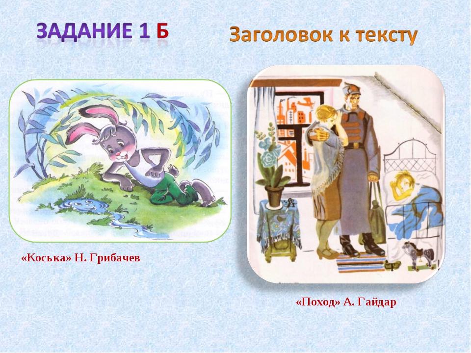 «Коська» Н. Грибачев «Поход» А. Гайдар