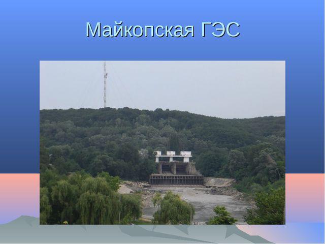 Майкопская ГЭС