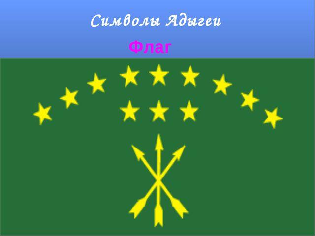 Символы Адыгеи Флаг