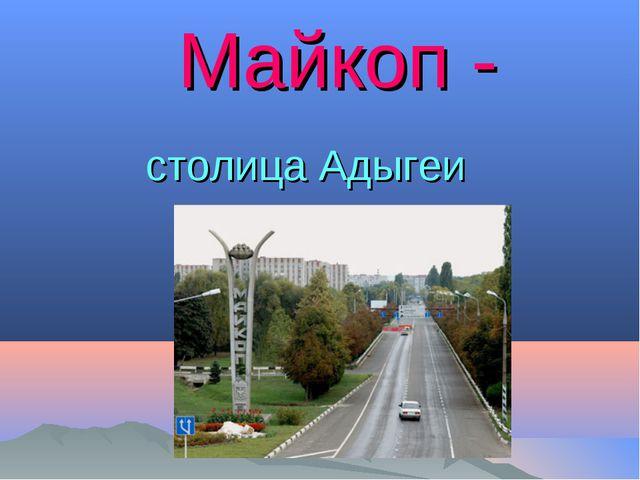 Майкоп - столица Адыгеи