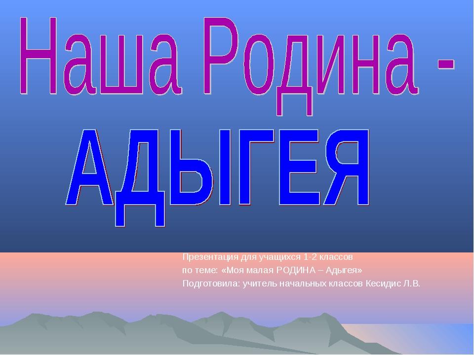 Презентация для учащихся 1-2 классов по теме: «Моя малая РОДИНА – Адыгея» Под...