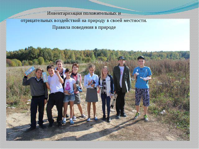 Инвентаризация положительных и отрицательных воздействий на природу в своей м...