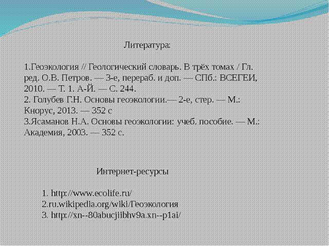 Литература: 1.Геоэкология // Геологический словарь. В трёх томах / Гл. ред....