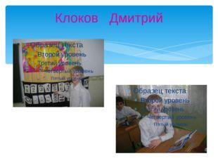 Клоков Дмитрий