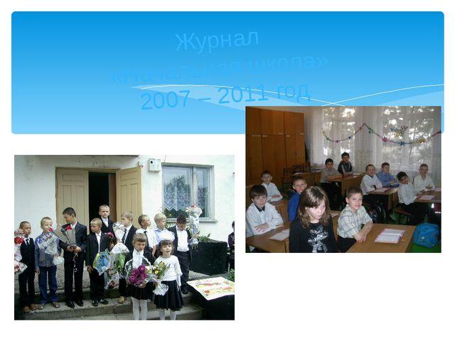 Журнал «Начальная школа» 2007 – 2011 год