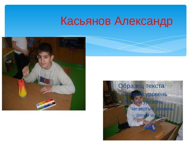 Касьянов Александр