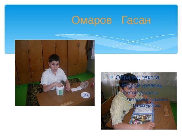 Омаров Гасан