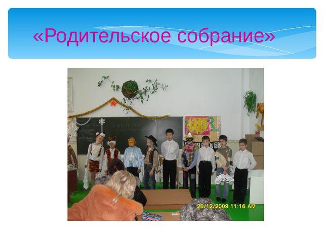 «Родительское собрание»
