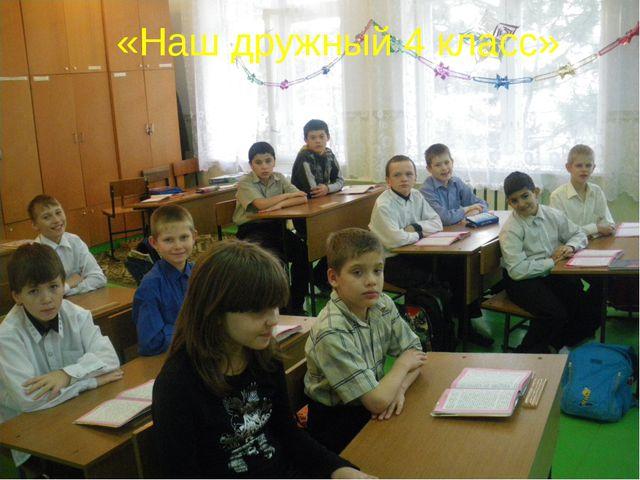 «Наш дружный 4 класс»
