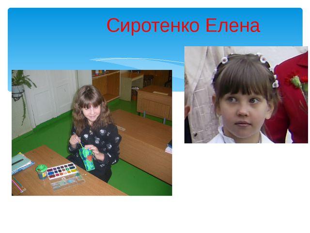 Сиротенко Елена