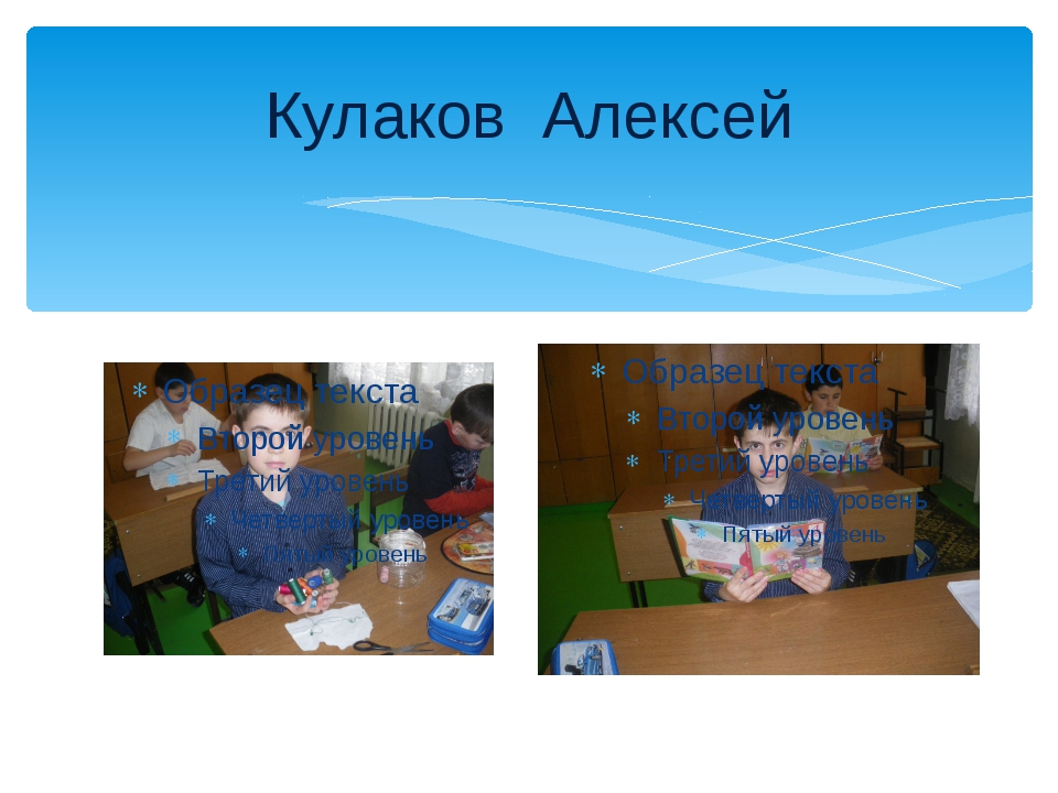Кулаков Алексей