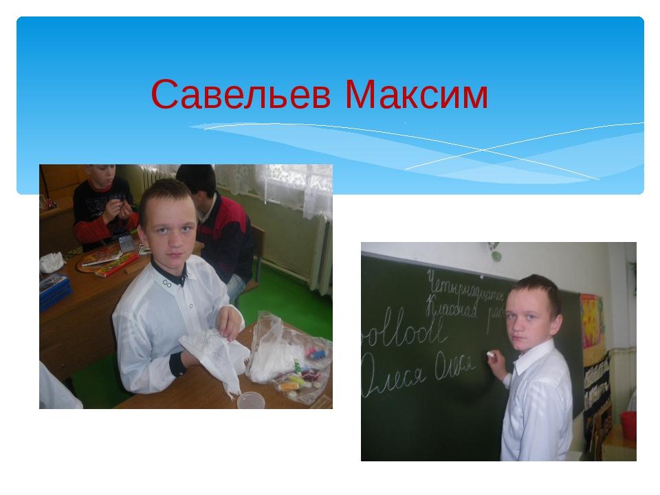 Савельев Максим