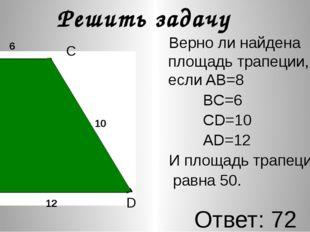 Верно ли найдена площадь трапеции, если AB=8 BC=6 CD=10 AD=12 И площадь трап
