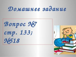 Домашнее задание Вопрос №7 стр. 133; №518