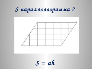 S параллелограмма ? S = ah
