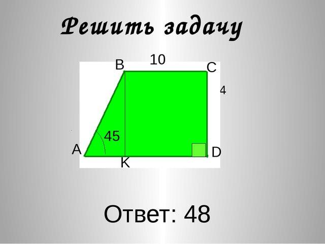 Ответ: 48 Решить задачу 4