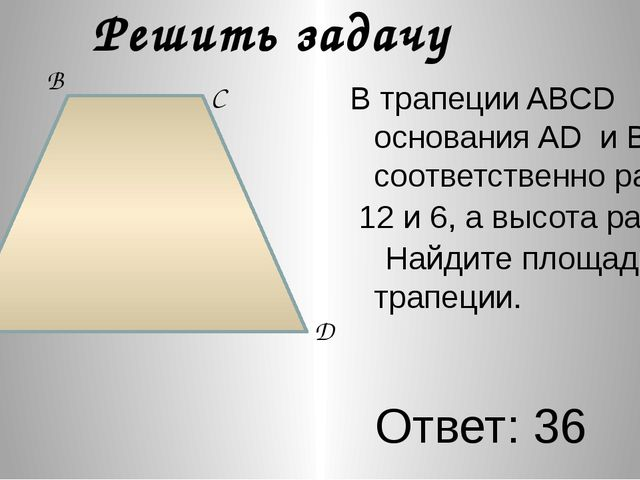 В трапеции ABCD основания AD и BC соответственно равны 12 и 6, а высота равна...