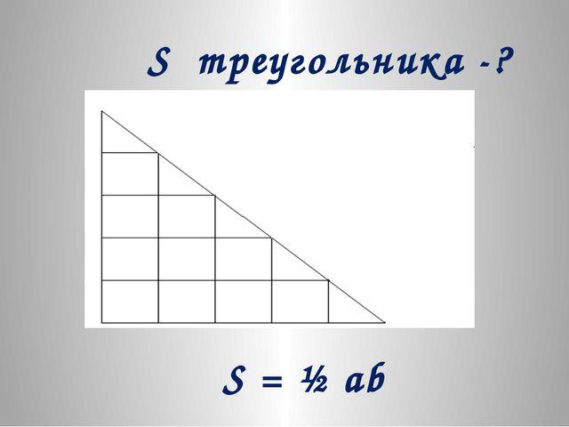 S треугольника -? S = ½ ab