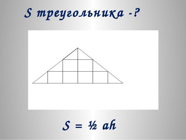 S треугольника -? S = ½ ah