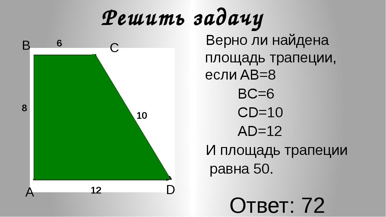 Верно ли найдена площадь трапеции, если AB=8 BC=6 CD=10 AD=12 И площадь трап...