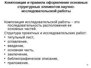 * Композиция и правила оформления основных структурных элементов научно-иссле