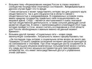 Возьмем тему «Формирование имиджа России в глазах мирового сообщества посредс