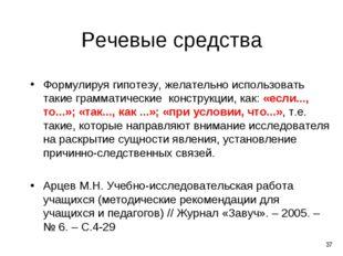 Речевые средства Формулируя гипотезу, желательно использовать такие грамматич