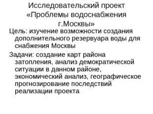Исследовательский проект «Проблемы водоснабжения г.Москвы» Цель: изучение воз