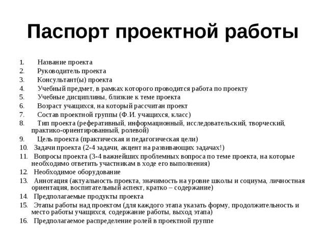 Паспорт проектной работы  1. Название проекта 2. Руководитель пр...