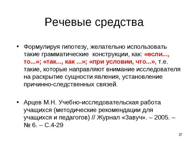Речевые средства Формулируя гипотезу, желательно использовать такие грамматич...