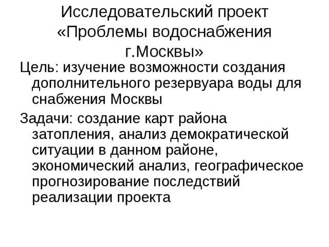 Исследовательский проект «Проблемы водоснабжения г.Москвы» Цель: изучение воз...