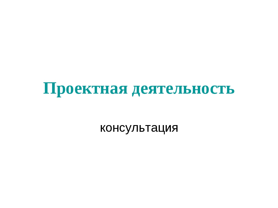 Проектная деятельность консультация