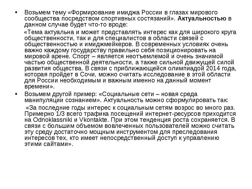 Возьмем тему «Формирование имиджа России в глазах мирового сообщества посредс...