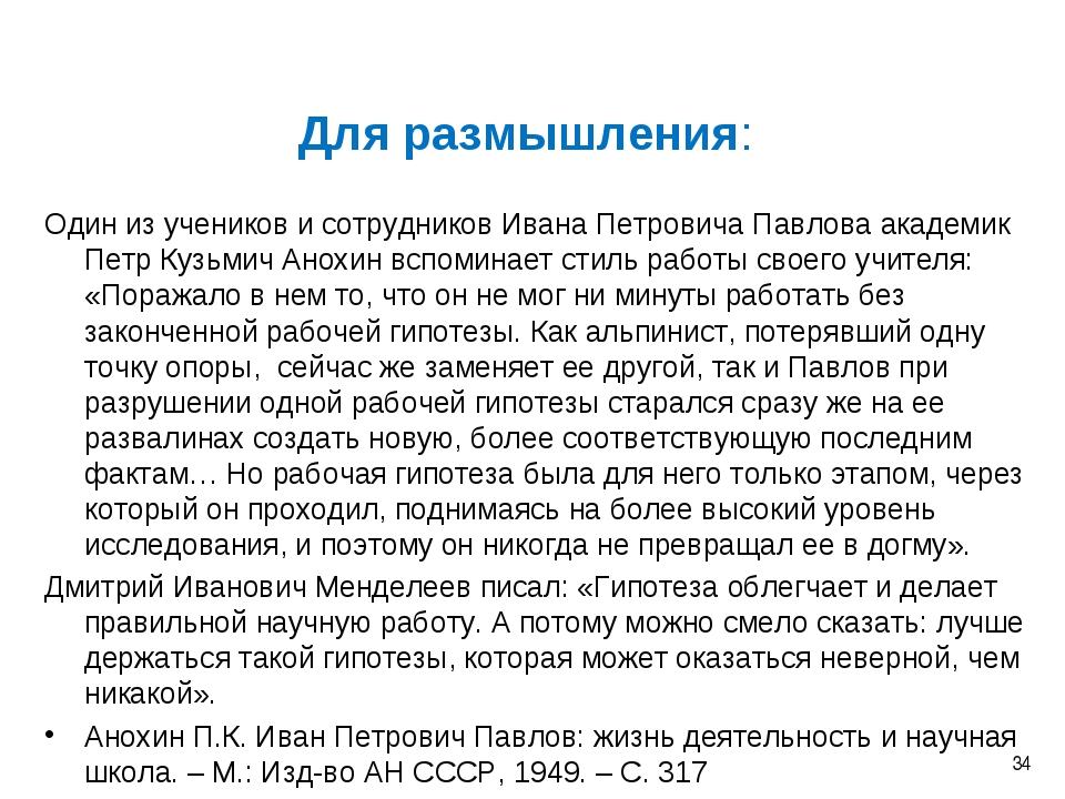 Для размышления: Один из учеников и сотрудников Ивана Петровича Павлова акаде...