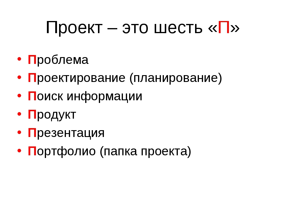 Проект – это шесть «П» Проблема Проектирование (планирование) Поиск информаци...