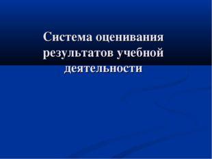 Система оценивания результатов учебной деятельности