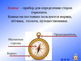 Правила пользования компасом Положите компас на ровную горизонтальную поверхн
