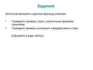 Задания Используя материал и данные форзаца учебника Приведите примеры стран